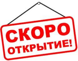 новый офис в Алматы