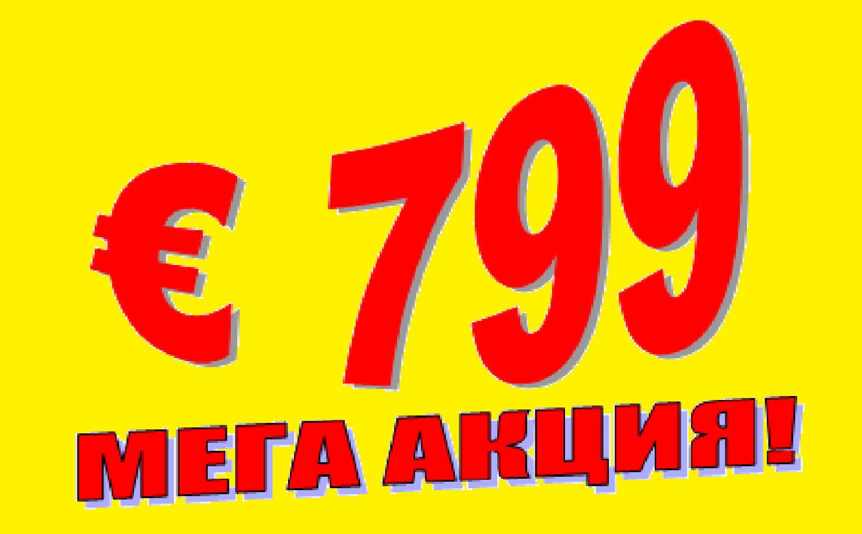 799 евро.jpg